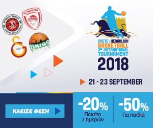 International Basket Tournament Banner 300x250px