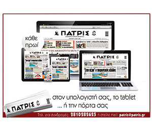 patris subscriptions banner 300X250px