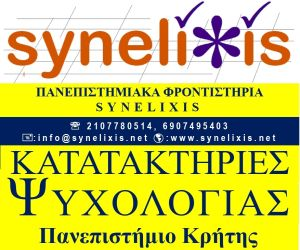 Synelixis Banner 300X250px
